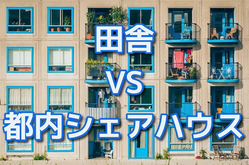 【シェアハウスどうなの?】都内のシェアハウス暮らし【家賃3万です】