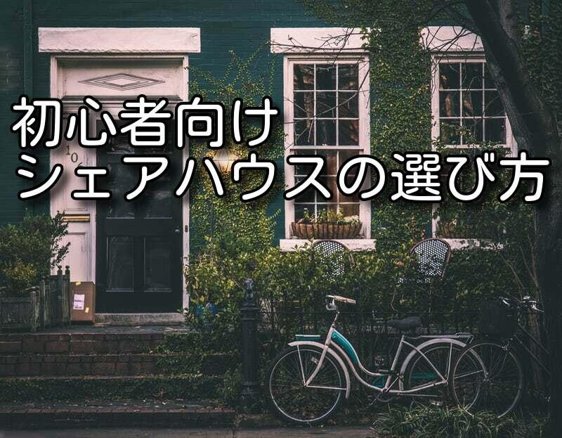 【初心者向け】失敗しないシェアハウスの選び方【4年住んでわかったこと】