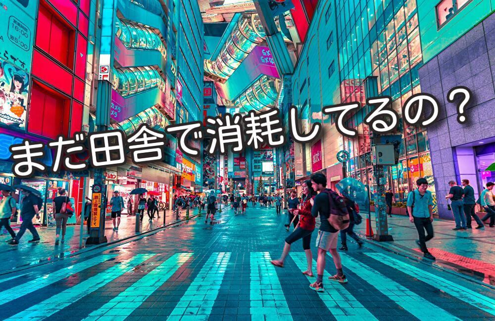 【再現性あり】田舎を出て東京で豊かに暮らす3ステップ【まだ田舎で消耗してるの?】