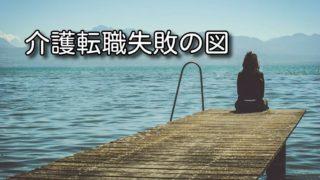 【アラフォー未経験者の本音】介護転職で失敗する5つの理由と解決策【体験談】