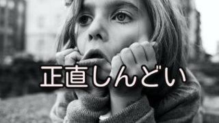 【正直しんどい】介護職の人間関係のストレスに潰されそうな時の対処法【5選】
