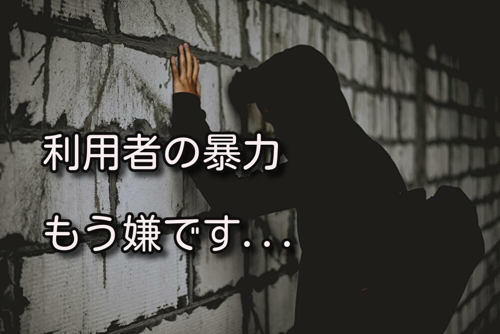 【利用者の暴力】夜間のオムツ・パッド交換中に殴る利用者の対処法